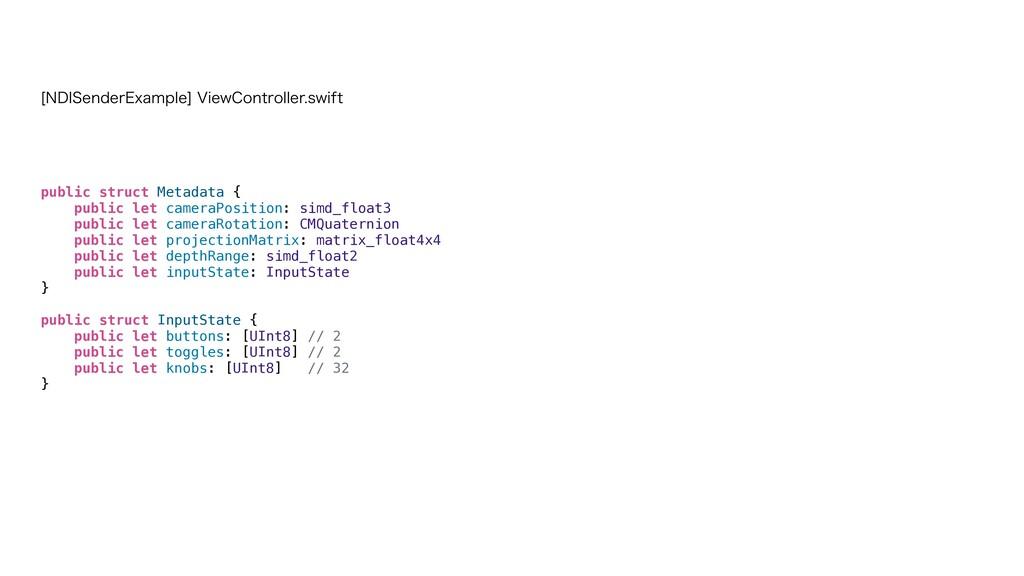 public struct Metadata {   public let cameraPos...