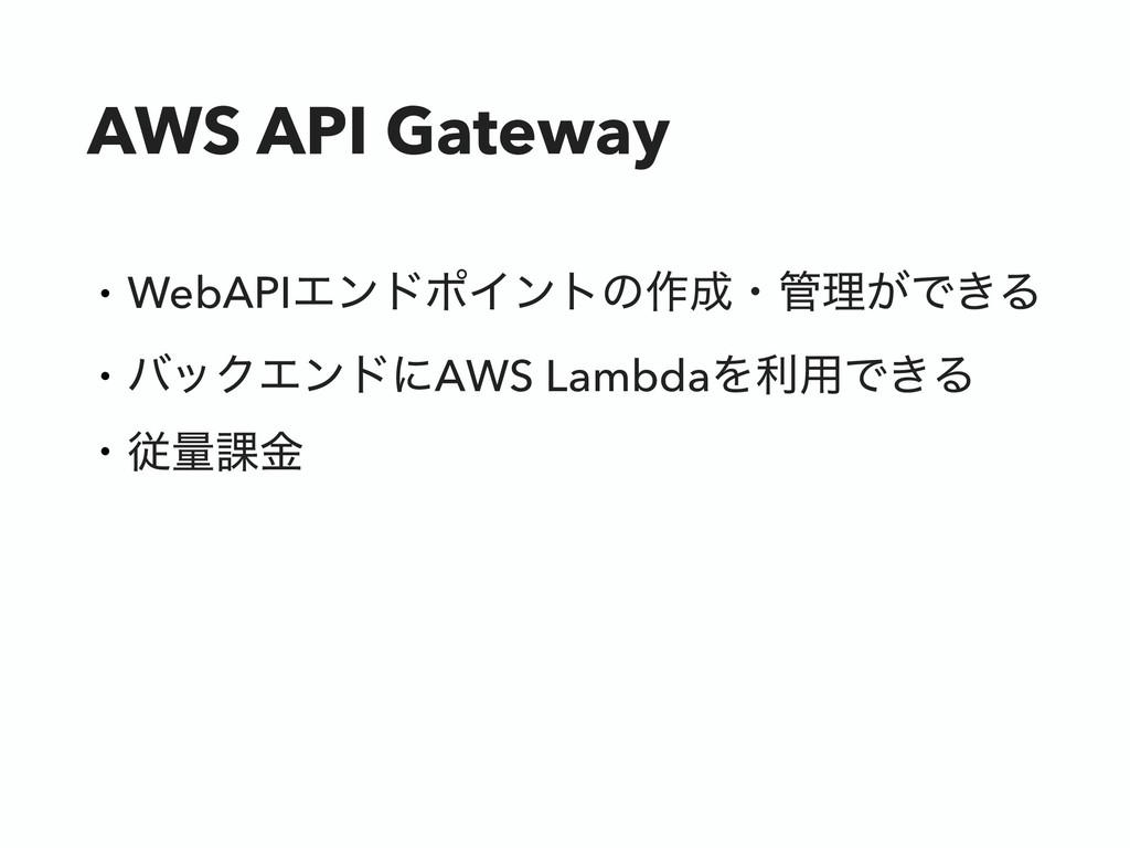 AWS API Gateway • WebAPIΤϯυϙΠϯτͷ࡞ɾཧ͕Ͱ͖Δ • όοΫ...