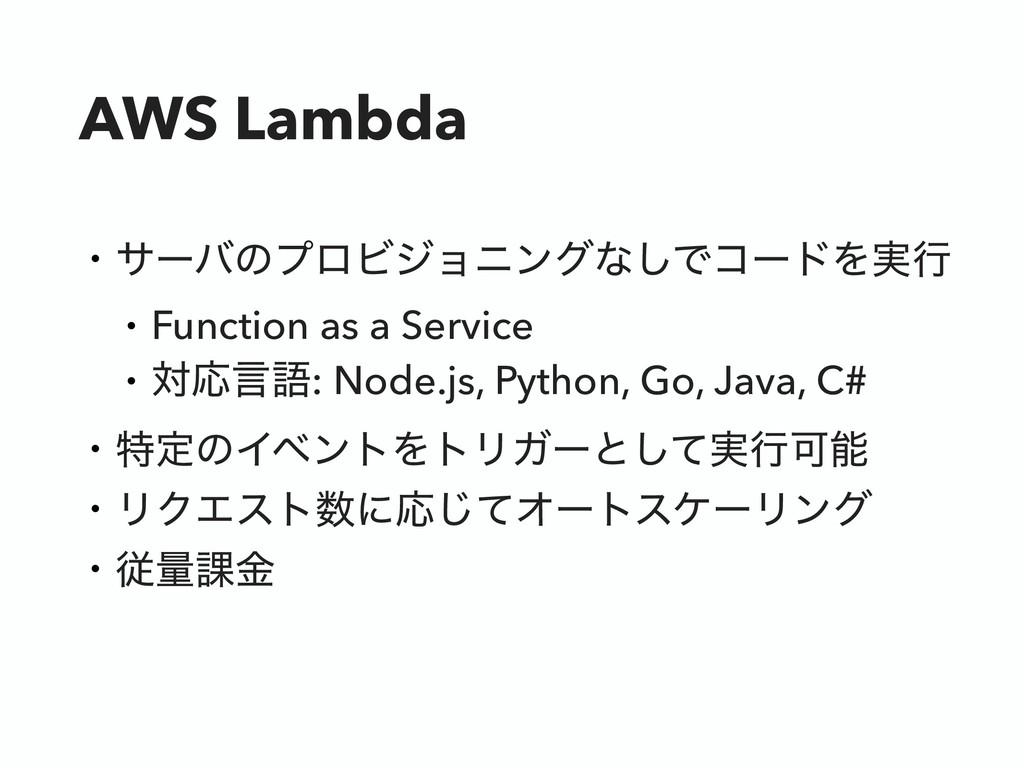 AWS Lambda • αʔόͷϓϩϏδϣχϯάͳ͠ͰίʔυΛ࣮ߦ • Function a...