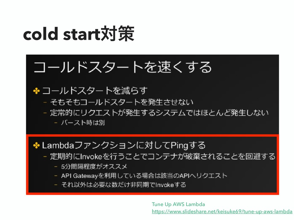 cold startରࡦ Tune Up AWS Lambda https://www.sli...