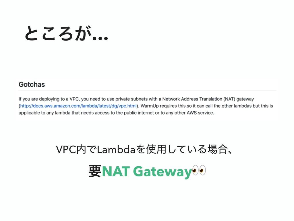 ͱ͜Ζ͕… VPCͰLambdaΛ༻͍ͯ͠Δ߹ɺ ཁNAT Gateway