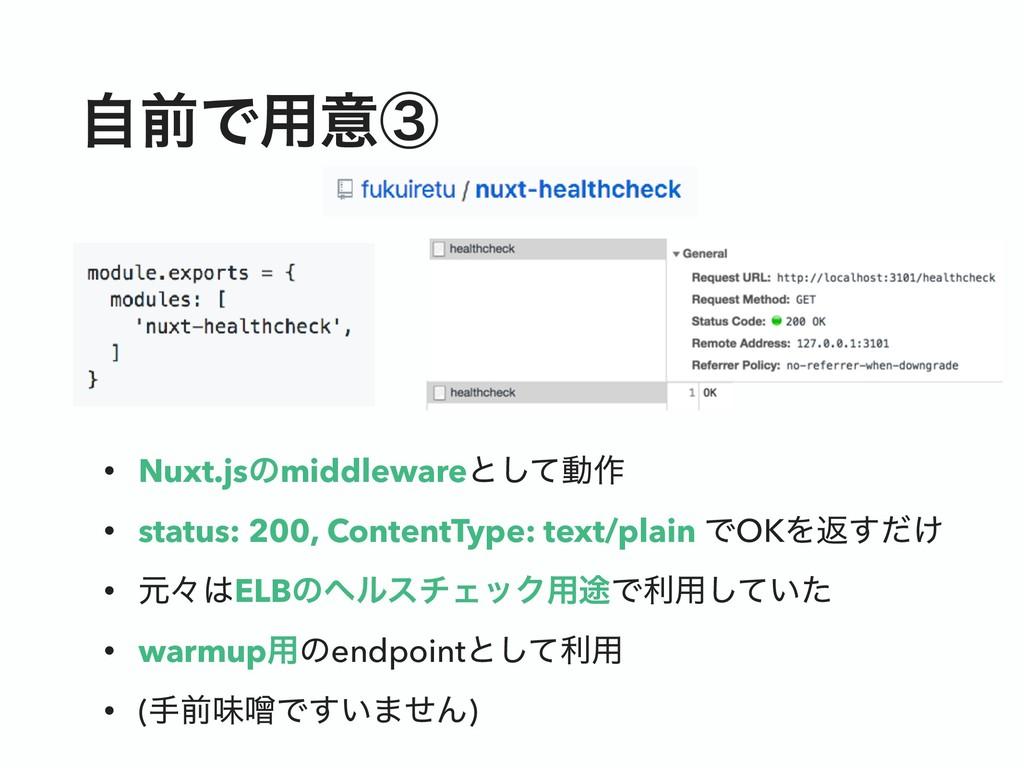 ࣗલͰ༻ҙᶅ • Nuxt.jsͷmiddlewareͱͯ͠ಈ࡞ • status: 200,...