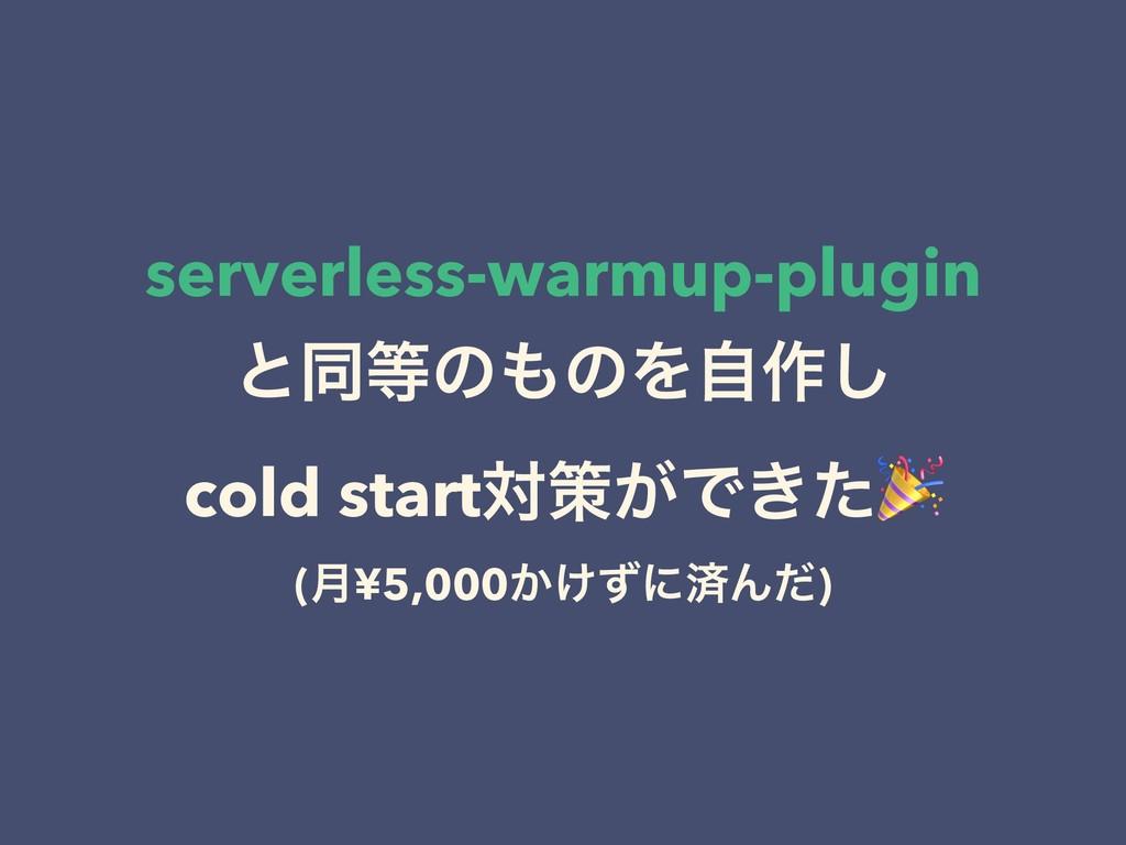 serverless-warmup-plugin ͱಉͷͷΛࣗ࡞͠ cold start...