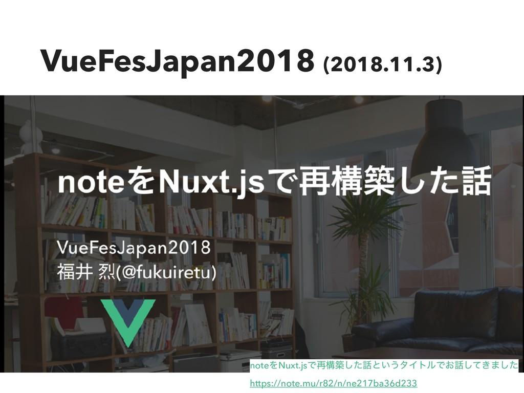 VueFesJapan2018 (2018.11.3) noteΛNuxt.jsͰ࠶ߏஙͨ͠...