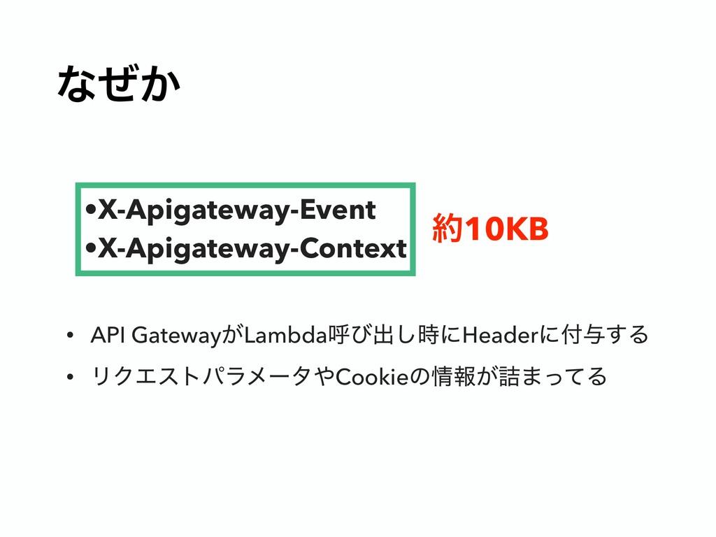 ͳ͔ͥ •X-Apigateway-Event •X-Apigateway-Context ...