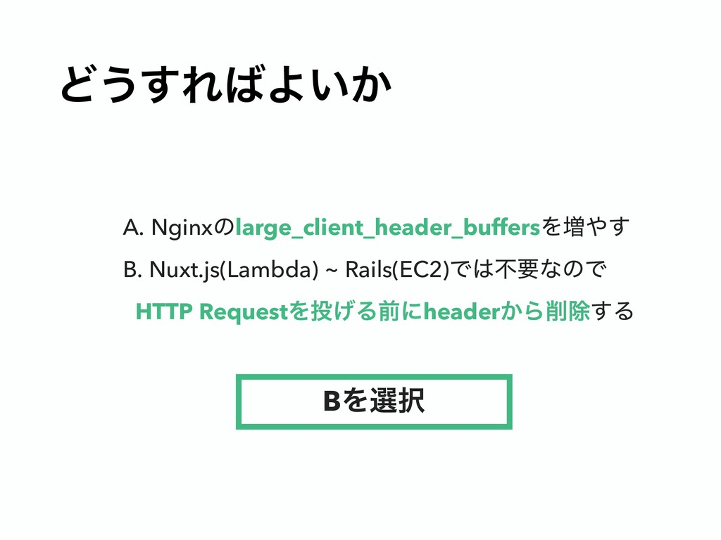 Ͳ͏͢Ε͹Α͍͔ A. Nginxͷlarge_client_header_buffersΛ૿...