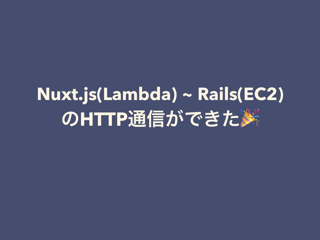 Nuxt.js(Lambda) ~ Rails(EC2) ͷHTTP௨৴͕Ͱ͖ͨ