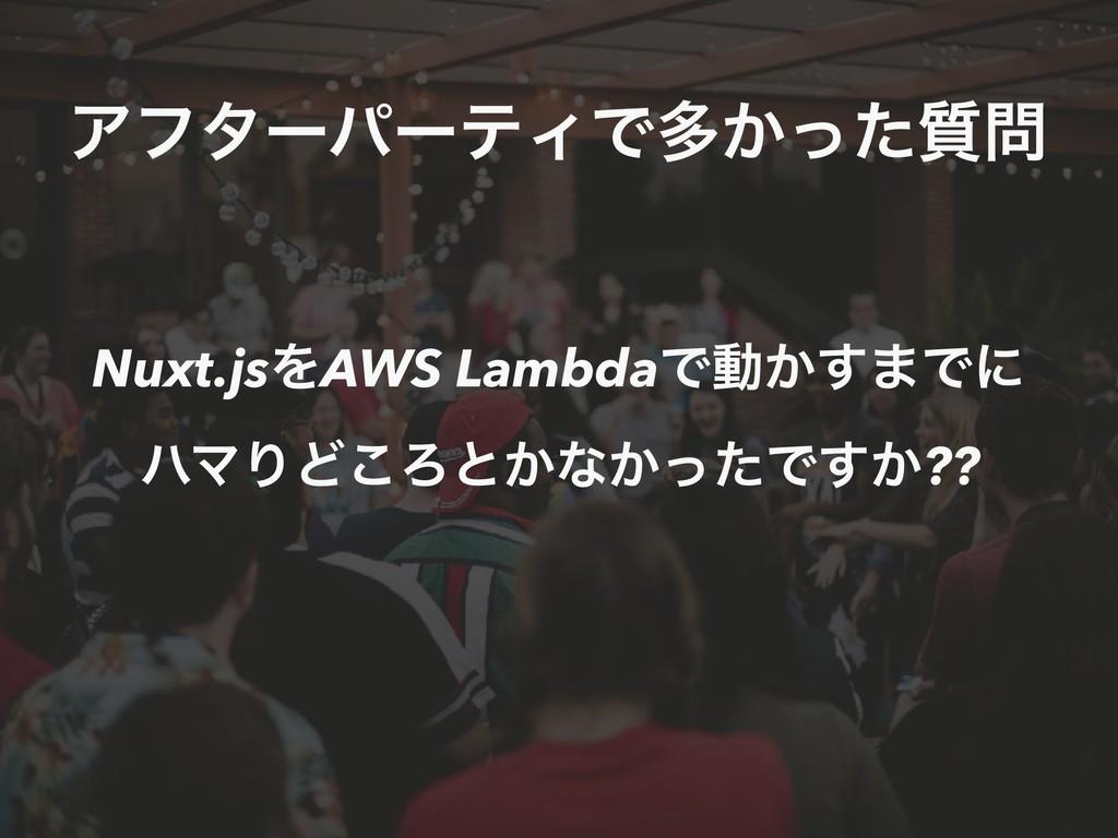 ΞϑλʔύʔςΟͰଟ͔࣭ͬͨ Nuxt.jsΛAWS LambdaͰಈ͔͢·Ͱʹ ϋϚΓͲ...