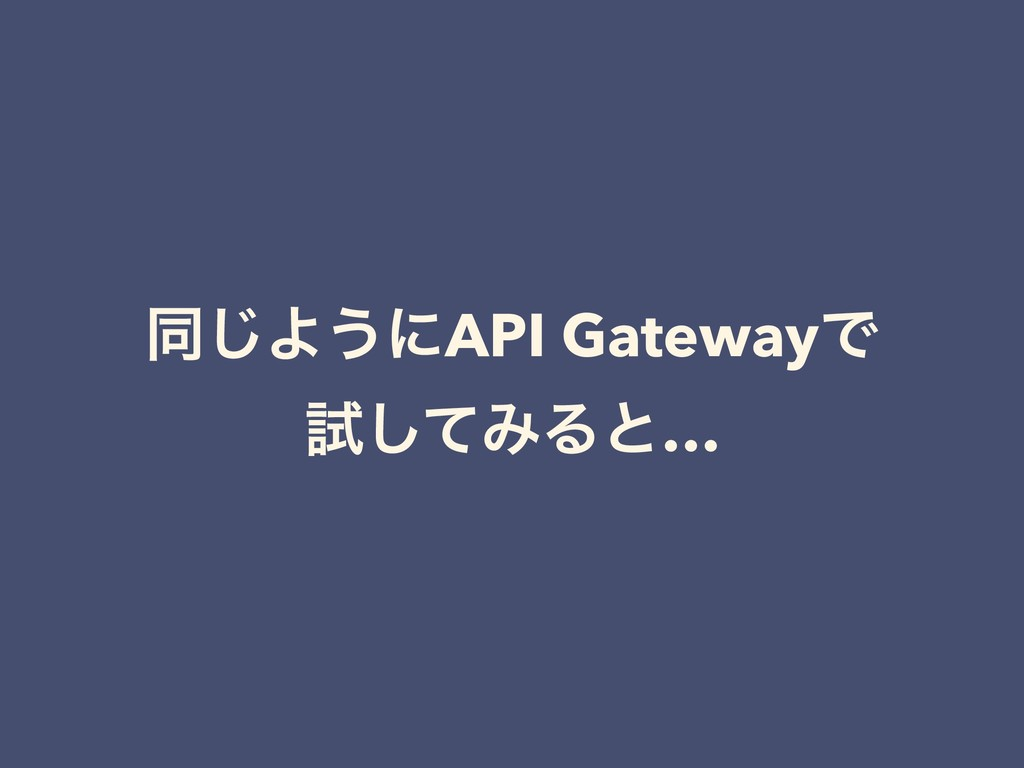 ಉ͡Α͏ʹAPI GatewayͰ ࢼͯ͠ΈΔͱ…