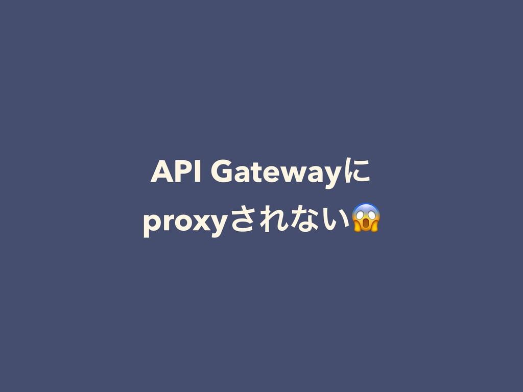 API Gatewayʹ proxy͞Εͳ͍