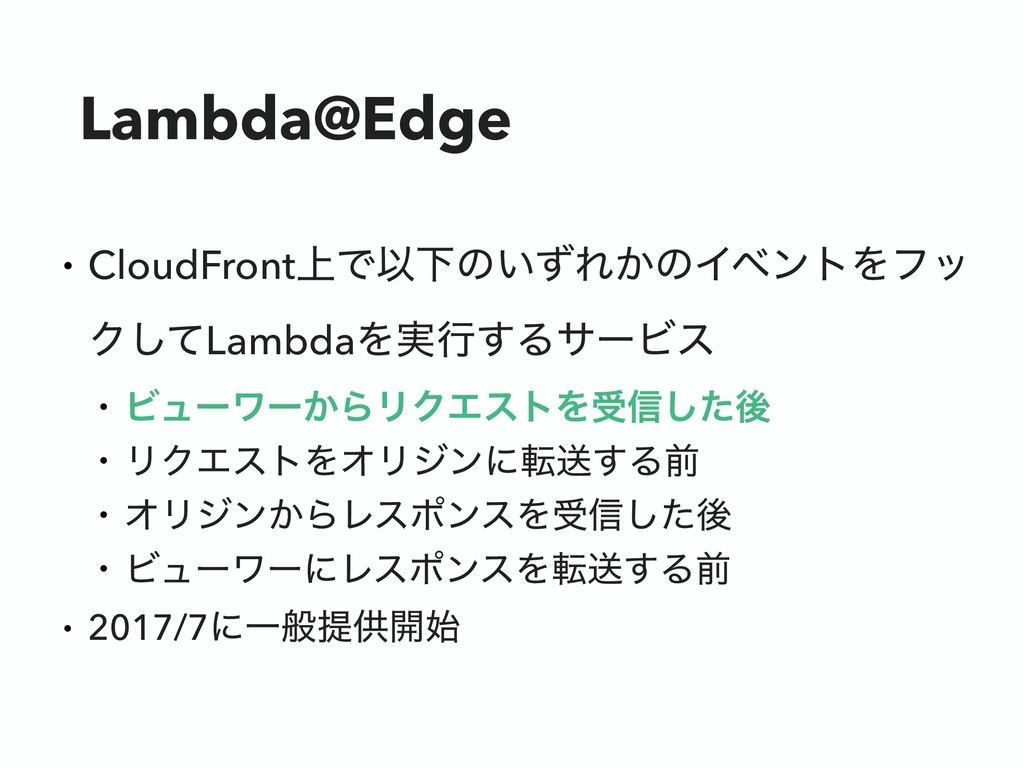 Lambda@Edge • CloudFront্ͰҎԼͷ͍ͣΕ͔ͷΠϕϯτΛϑο Ϋͯ͠La...