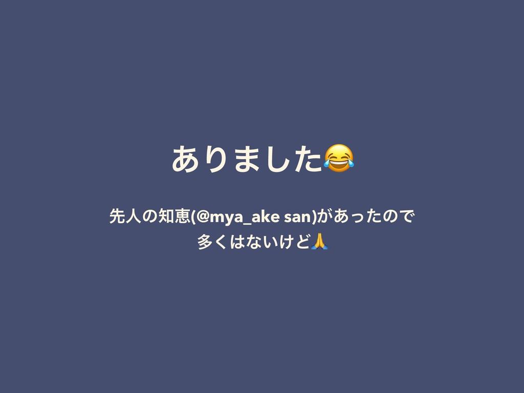 ͋Γ·ͨ͠ ઌਓͷܙ(@mya_ake san)͕͋ͬͨͷͰ ଟ͘ͳ͍͚Ͳ