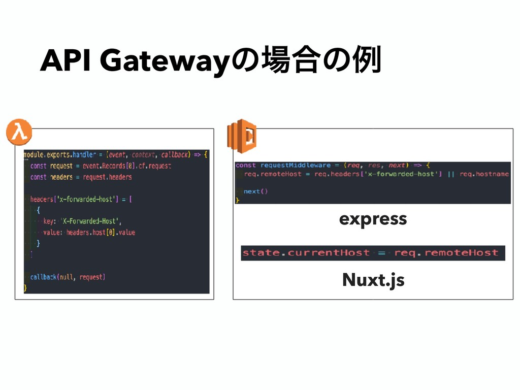 API Gatewayͷ৔߹ͷྫ express Nuxt.js