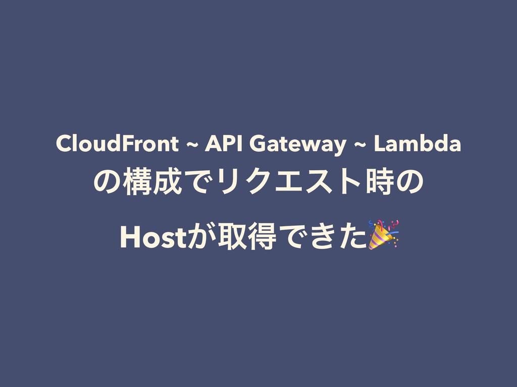 CloudFront ~ API Gateway ~ Lambda ͷߏͰϦΫΤετͷ ...