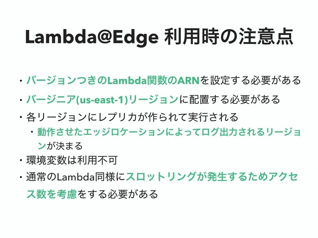 Lambda@Edge ར༻ͷҙ • όʔδϣϯ͖ͭͷLambdaؔͷARNΛઃఆ͢Δ...