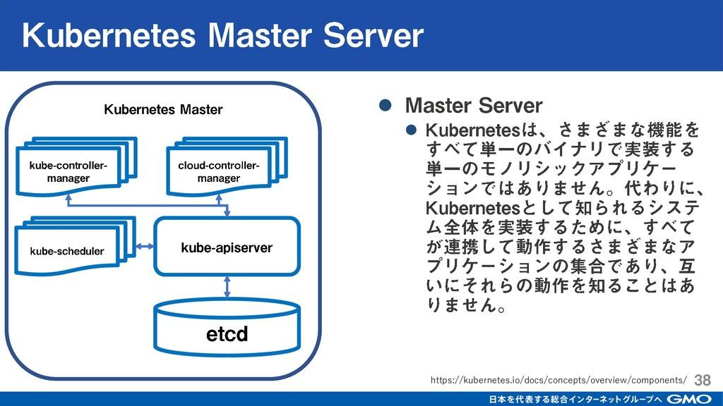 ⚫ ⚫ https://kubernetes.io/docs/concepts/overvie...