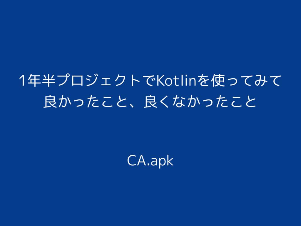 1年半プロジェクトでKotlinを使ってみて 良かったこと、良くなかったこと CA.apk