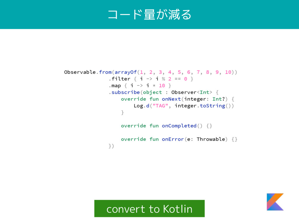 コード量が減る convert to Kotlin Observable.from(array...