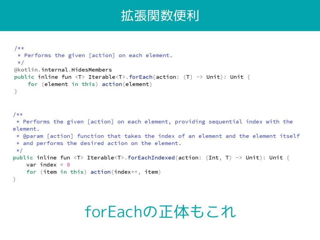 拡張関数便利 forEachの正体もこれ /** * Performs the given [...