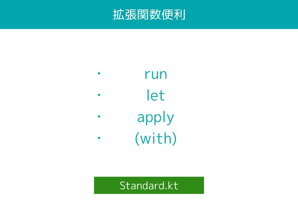 拡張関数便利 • run • let • apply • (with) Standard.kt