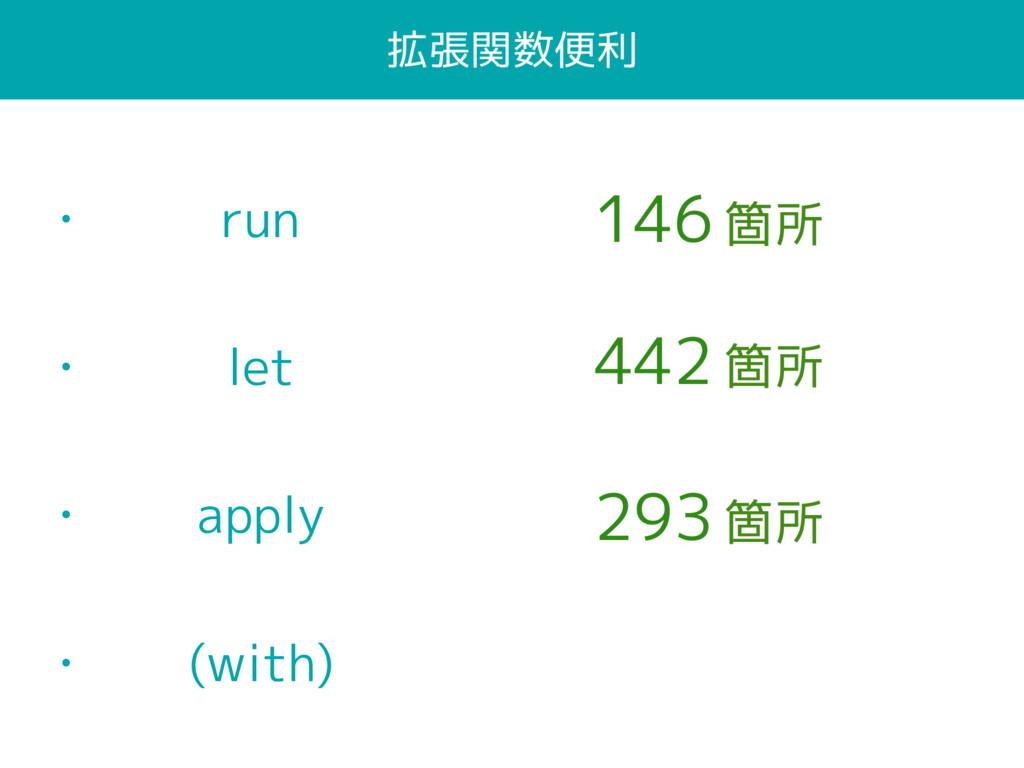 拡張関数便利 • run • let • apply • (with) 146 箇所 442 ...