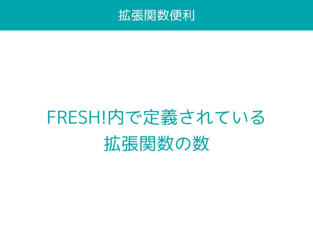 拡張関数便利 FRESH!内で定義されている 拡張関数の数