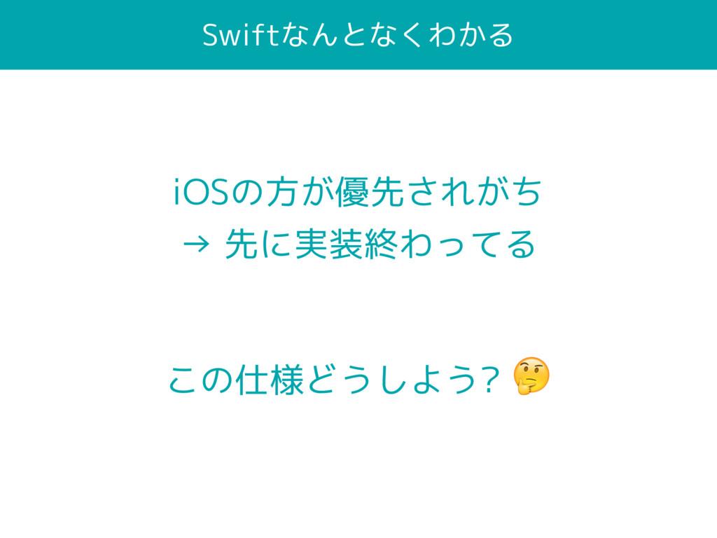 Swiftなんとなくわかる iOSの方が優先されがち → 先に実装終わってる この仕様どうしよ...