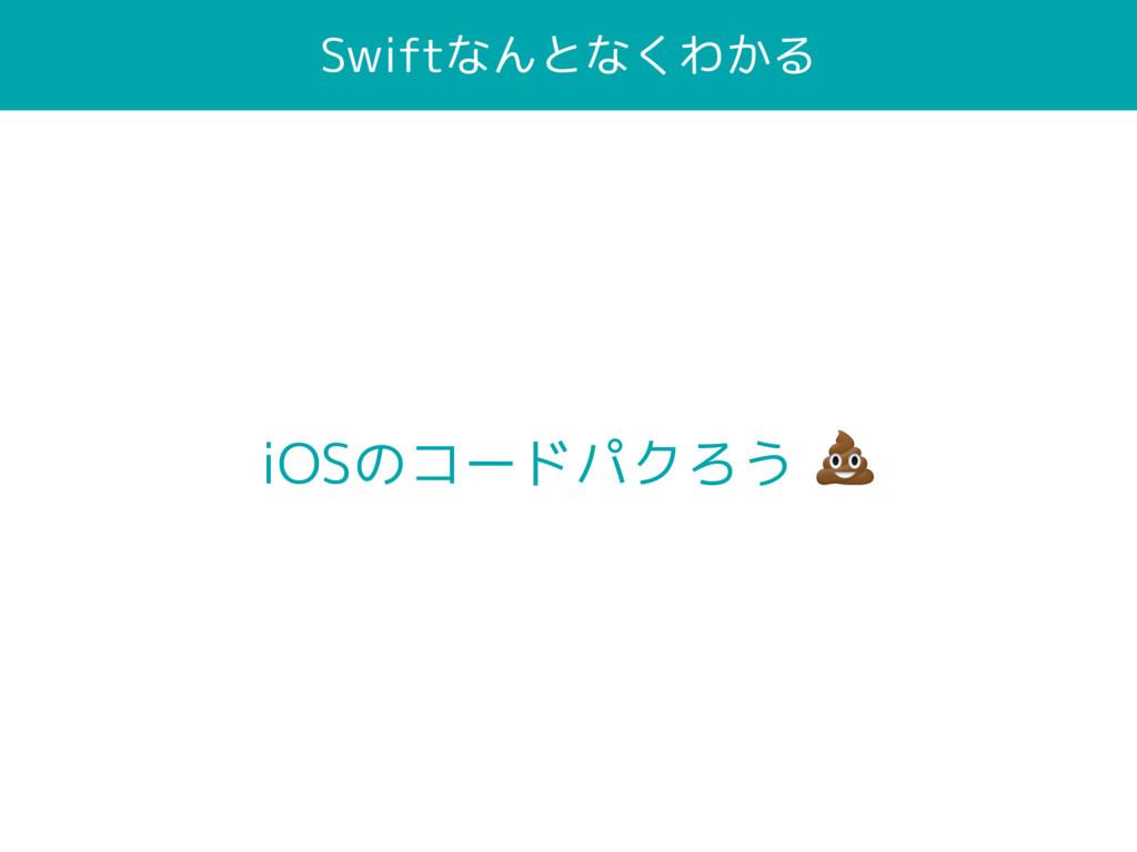 Swiftなんとなくわかる iOSのコードパクろう