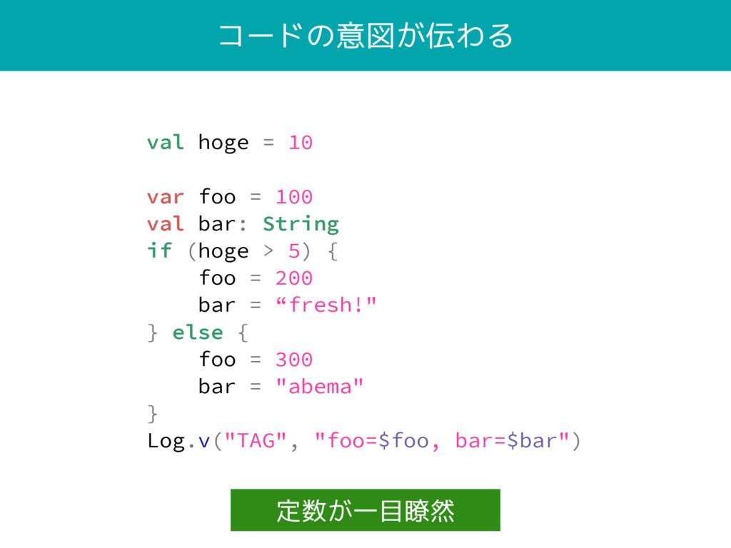 コードの意図が伝わる val hoge = 10 var foo = 100 val bar:...