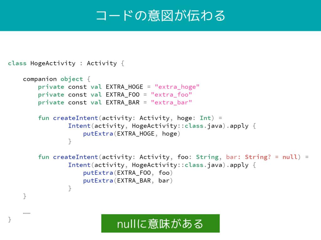 コードの意図が伝わる class HogeActivity : Activity { comp...