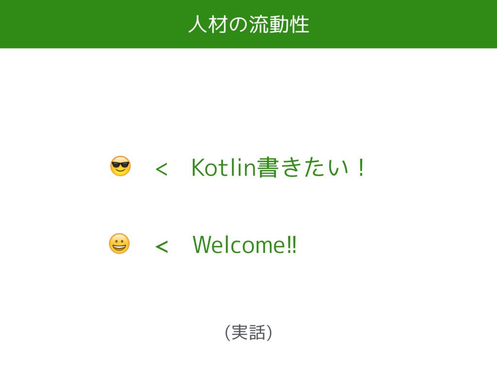 人材の流動性  < Welcome!! ɹ Kotlin書きたい! (実話)