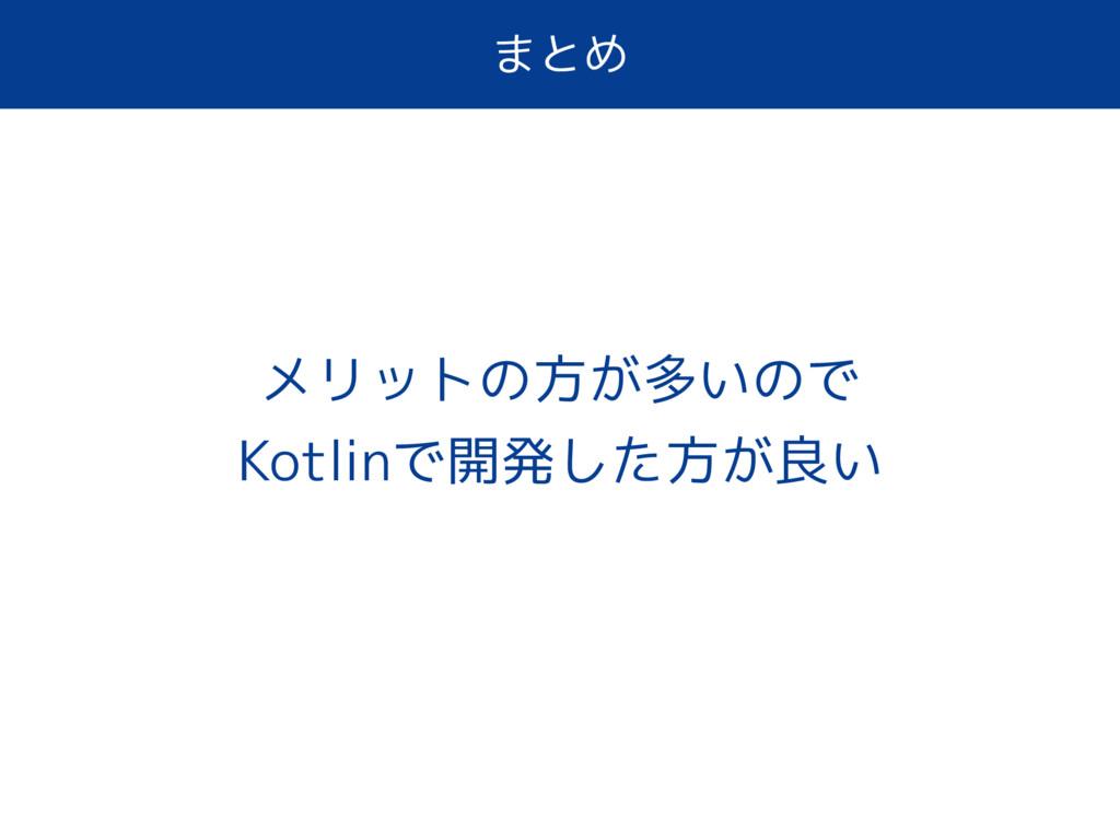 まとめ メリットの方が多いので Kotlinで開発した方が良い