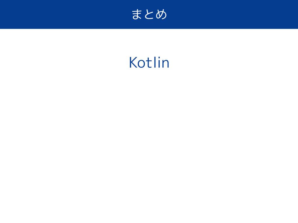 まとめ Kotlin