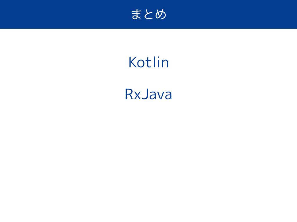 まとめ Kotlin RxJava