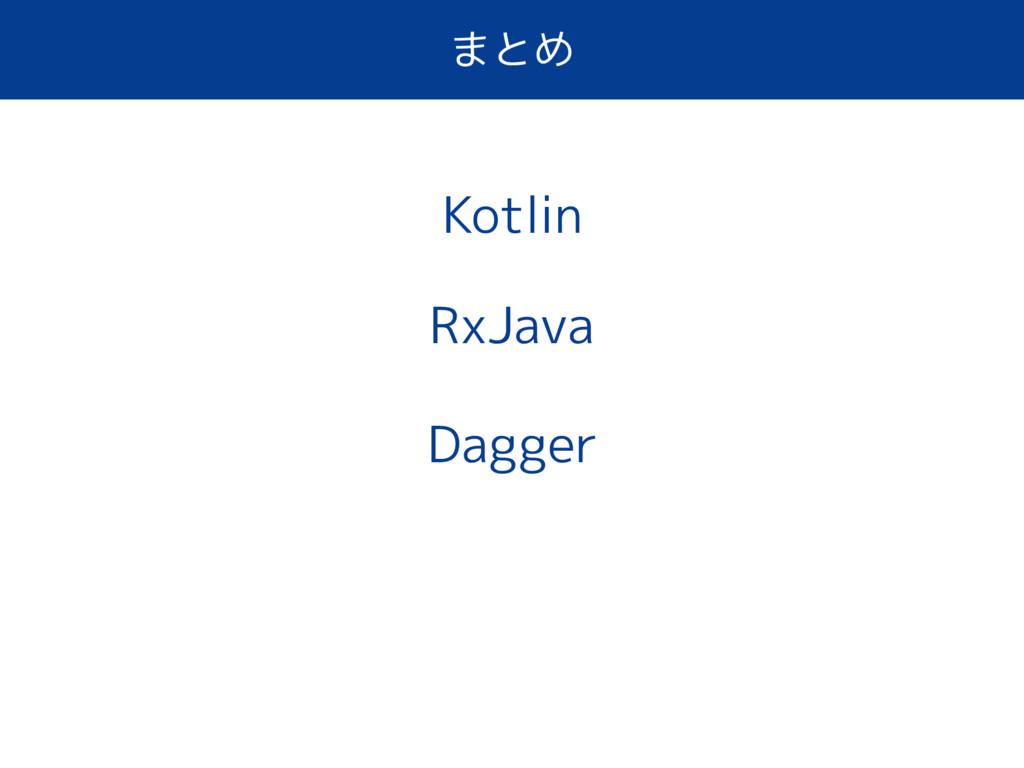 まとめ Dagger Kotlin RxJava