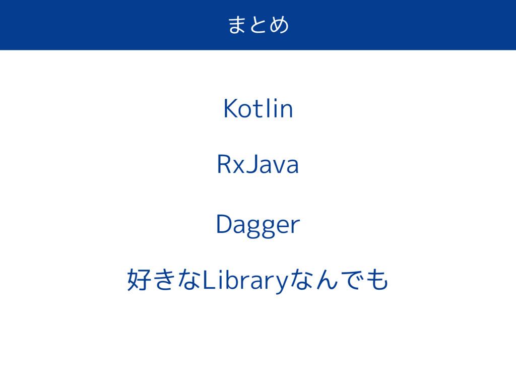 まとめ 好きなLibraryなんでも Dagger Kotlin RxJava