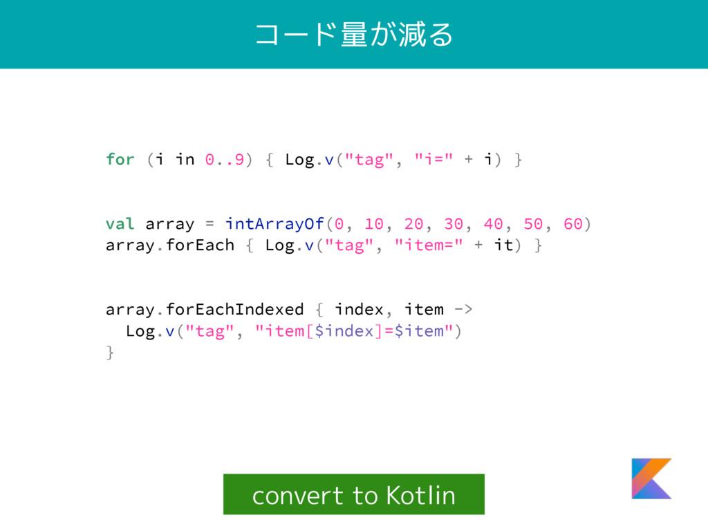 コード量が減る convert to Kotlin for (i in 0..9) { Log...