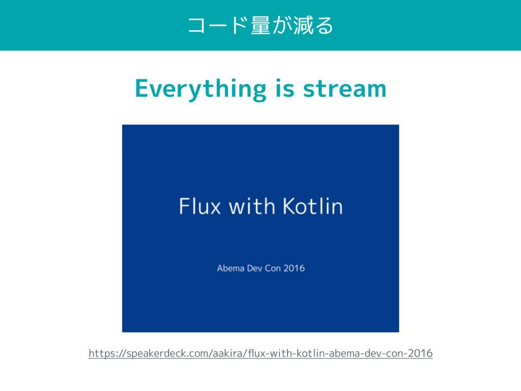 コード量が減る Everything is stream https://speakerdec...