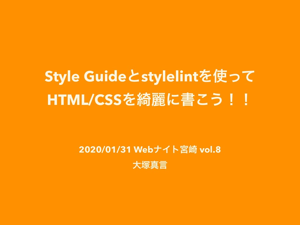 Style GuideͱstylelintΛͬͯ HTML/CSSΛ៉ྷʹॻ͜͏ʂʂ 202...