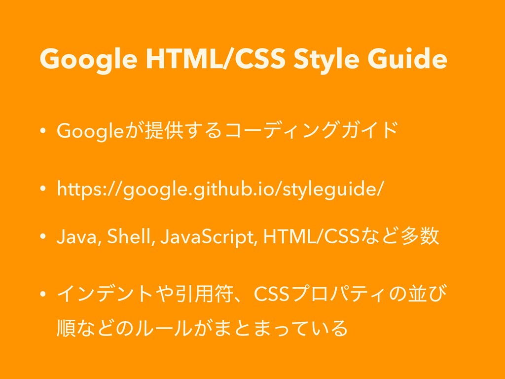 Google HTML/CSS Style Guide • Google͕ఏڙ͢ΔίʔσΟϯά...