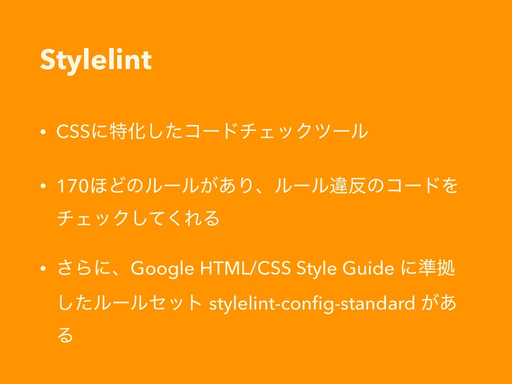 Stylelint • CSSʹಛԽͨ͠ίʔυνΣοΫπʔϧ • 170΄Ͳͷϧʔϧ͕͋Γɺϧ...