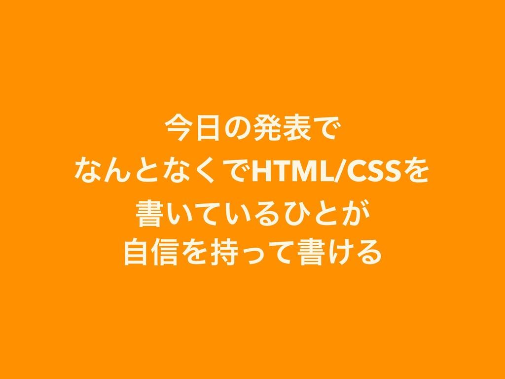 ࠓͷൃදͰ ͳΜͱͳ͘ͰHTML/CSSΛ ॻ͍͍ͯΔͻͱ͕ ࣗ৴Λͬͯॻ͚Δ