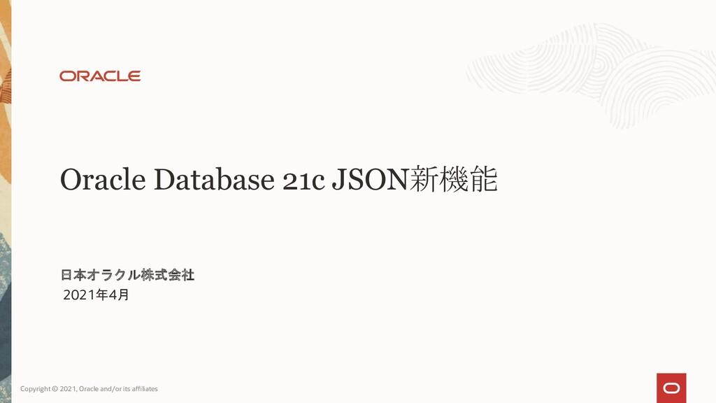 Oracle Database 21c JSON新機能 日本オラクル株式会社 2021年4月 ...