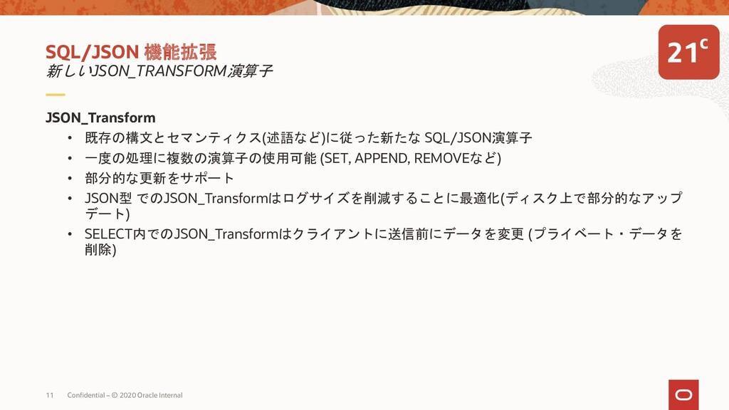 JSON_Transform • 既存の構文とセマンティクス(述語など)に従った新たな SQL...