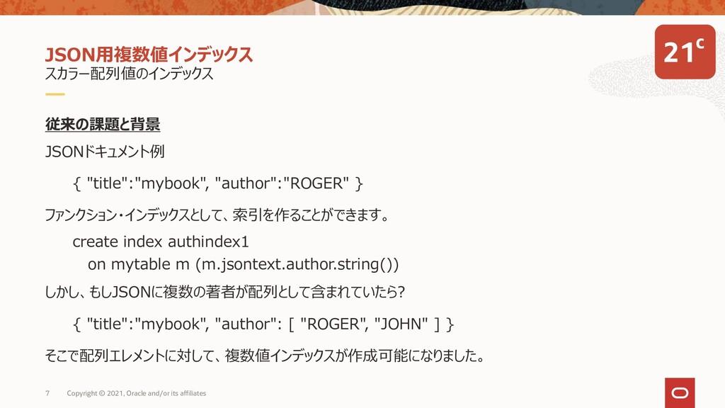 """従来の課題と背景 JSONドキュメント例 { """"title"""":""""mybook"""", """"autho..."""
