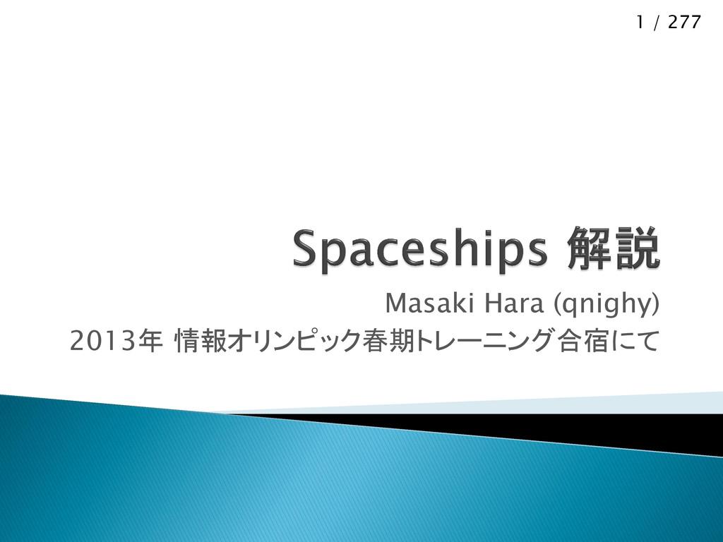 1 / 277 Masaki Hara (qnighy) 2013年 情報オリンピック春期トレ...
