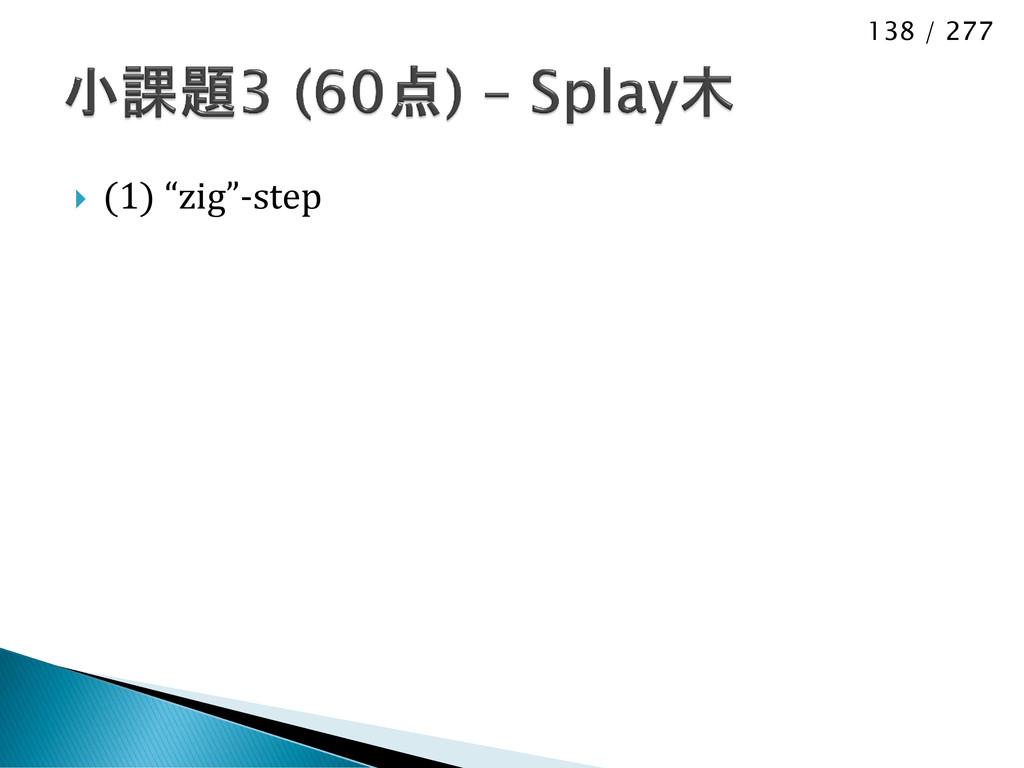 """138 / 277  (1) """"zig""""-step"""