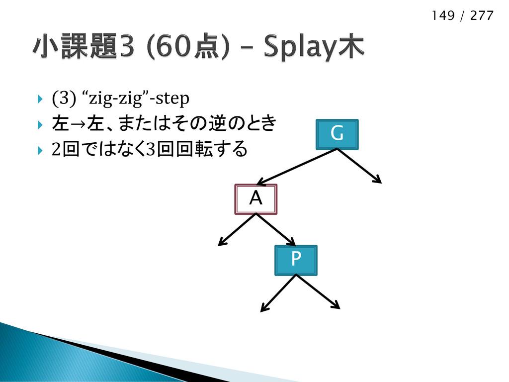 """149 / 277  (3) """"zig-zig""""-step  左→左、またはその逆のとき ..."""
