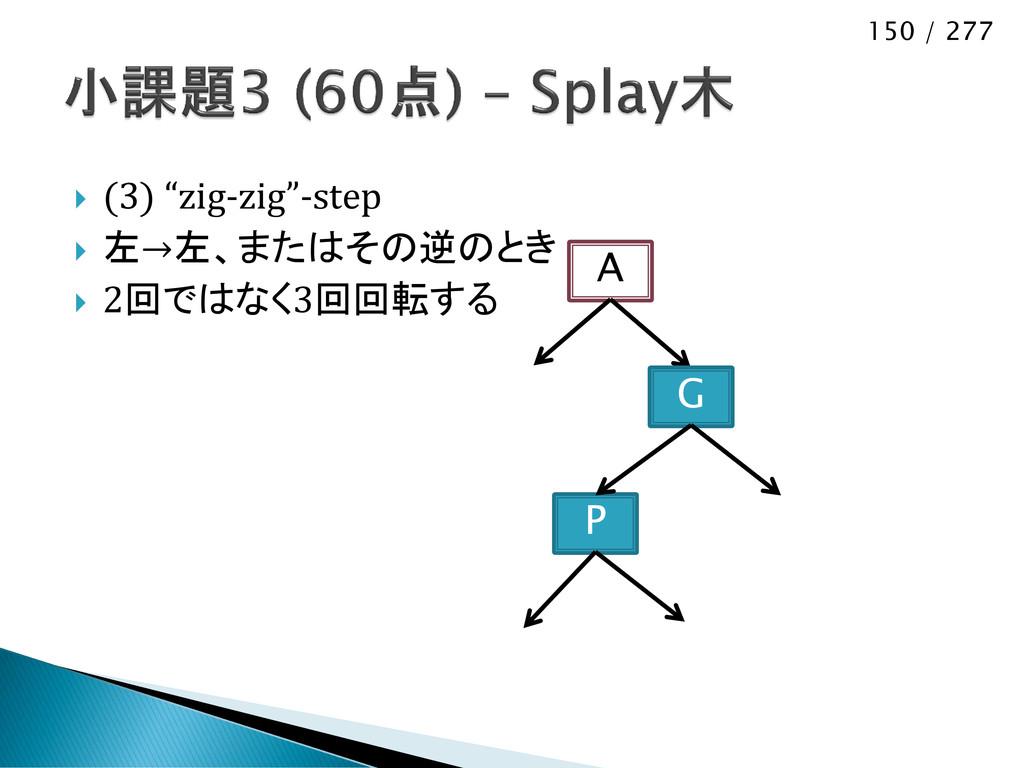 """150 / 277  (3) """"zig-zig""""-step  左→左、またはその逆のとき ..."""