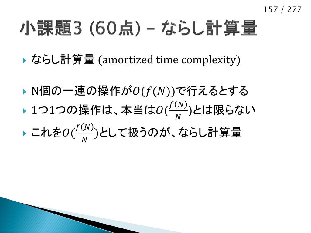 157 / 277  ならし計算量 (amortized time complexity) ...